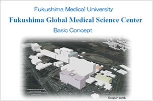 Image :Fukushima Global Medical Science Center Basic Concept