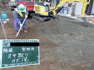 Image :Decontamination Activities in Tamura City 6