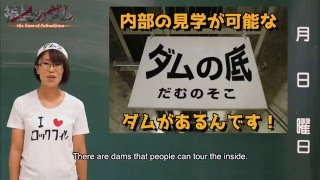 Two-Minute Lecture on the World of Dams + Fukushima Dams [Part 2]