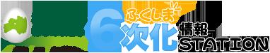 福島県が6次化についての各種支援、研修・ネットワーク、イベント出展、商談会や商品PRなど様々な情報を提供しています。