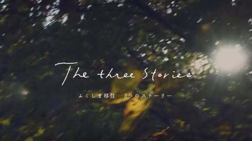 The three stories~ふくしま移住 3つのストーリー~