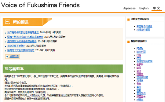 Vice of Fukushima Friends