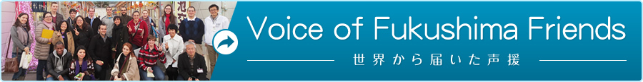 Voice of Fukushima Friends -世界から届いた声援-