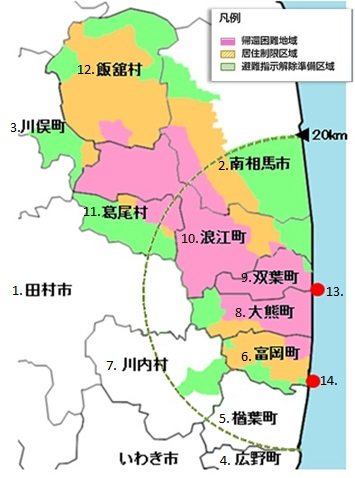 Limited Area in Fukushima