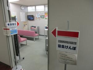 全国 健康 保険 協会 福島 支部