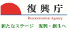 Website for Reconstruction Agency, Japan Government