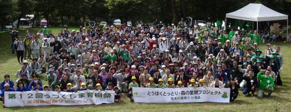 第12回うつくしま育樹祭(全国植...