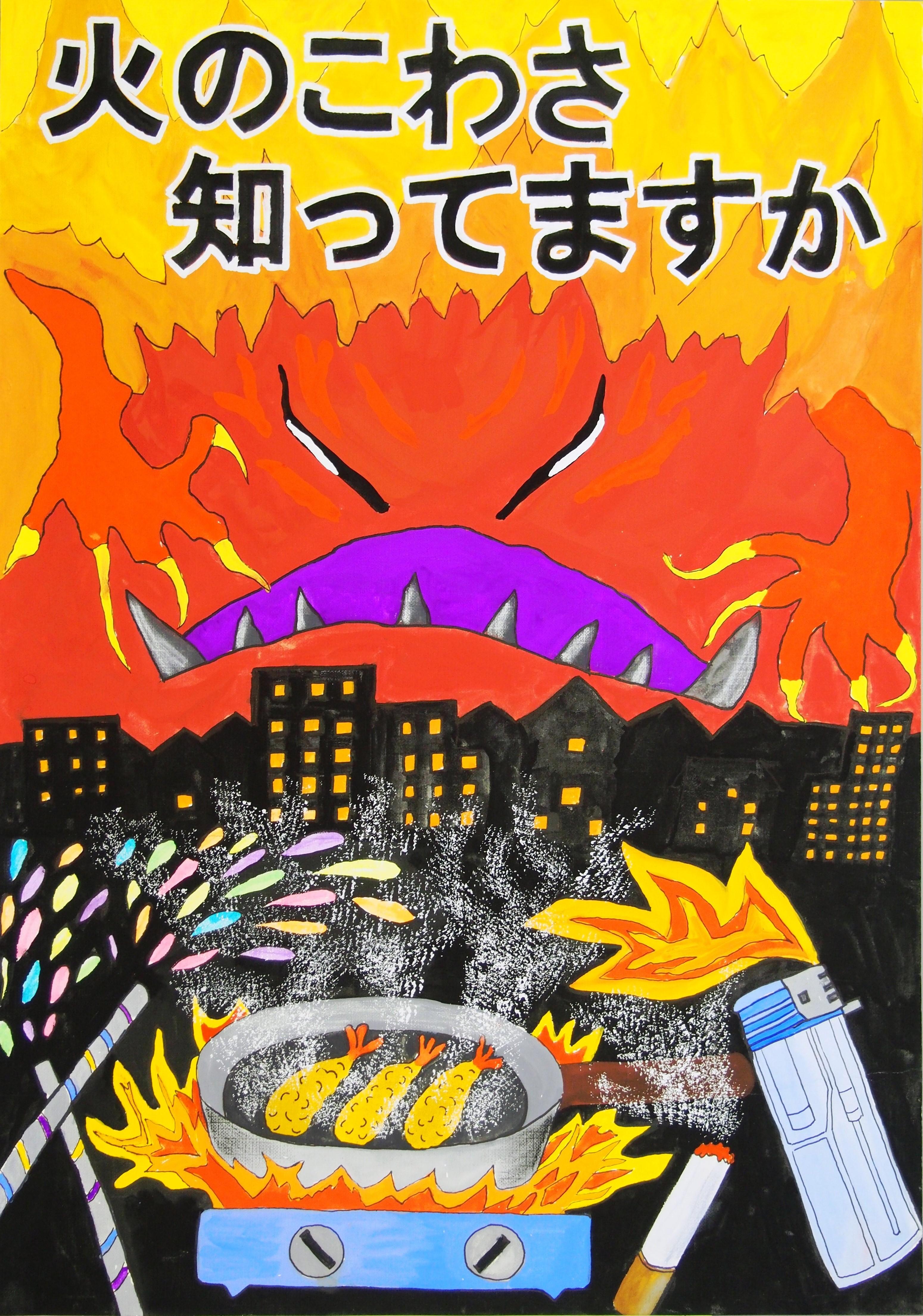 火災 予防 ポスター 中学生