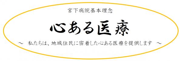 宮下病院 - 福島県ホームページ