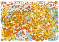 福島県総合情報誌 ふくしままっぷ 福島県ホームページ