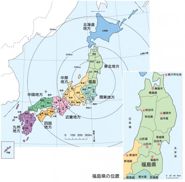 第1章 わたしたちの福島県 - 福島県ホームページ